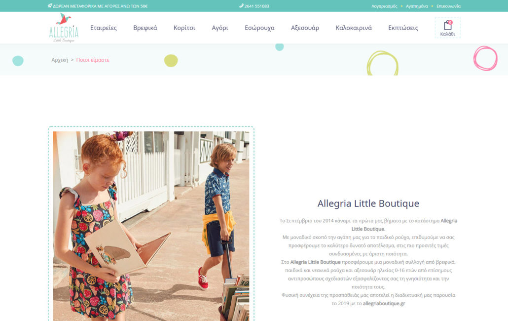 Allegria Little Boutique